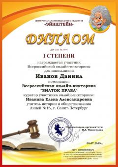 diplom_pravo_shc_000001