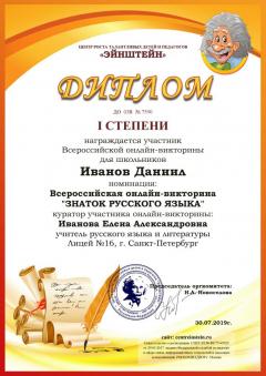 diplom_ruski_yazik_shc_000001