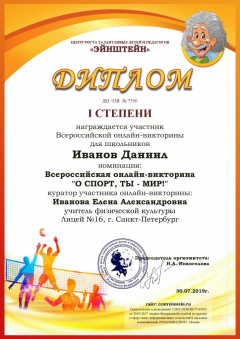 diplom_sport_shc_000001