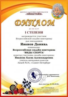 diplom_vidsporta_shc_000001