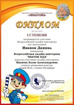 diplom_vodnmir_shc_000001