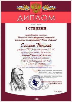 diplom_pifagor