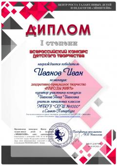 Диплом - ШКОЛА-2021 - 2-1024
