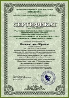 Сертификат_10_000001 - копия