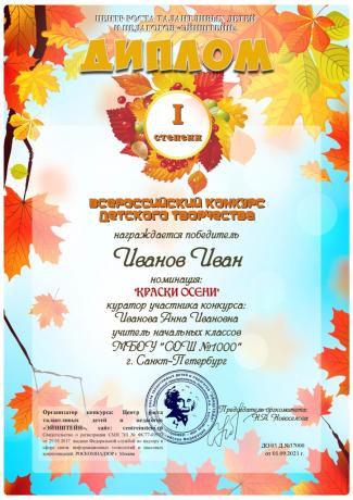 Диплом - ШКОЛА-2021_краски осени_1024