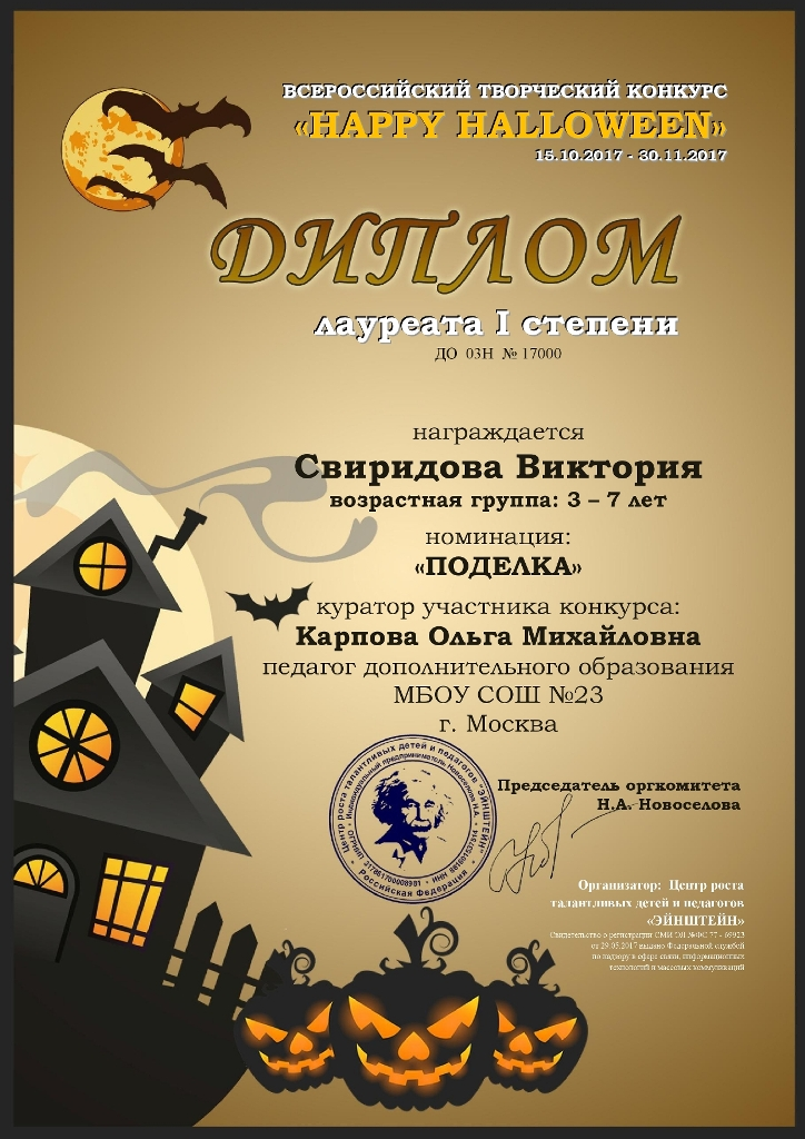 С праздником хэллоуина поздравления фото
