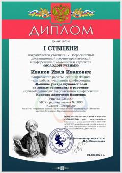 дипломКОНФЕРЕНЦИЯ_ФИЗИКА_000001