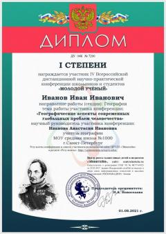 дипломКОНФЕРЕНЦИЯ_ГЕОГРАФИЯ_000001