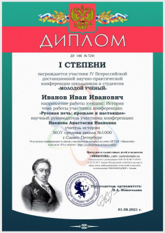 дипломКОНФЕРЕНЦИЯ_ИСТОРИЯ_000001