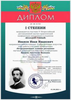 дипломКОНФЕРЕНЦИЯ_ИЗО_000001