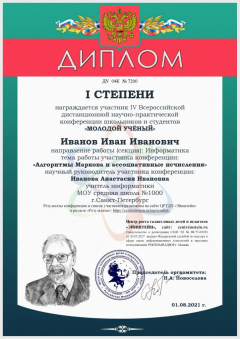 дипломКОНФЕРЕНЦИЯ_ИНФОРМАТИКА_000001