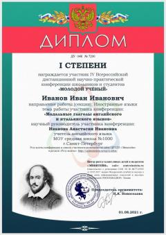 дипломКОНФЕРЕНЦИЯ_ИНЯЗ_000001