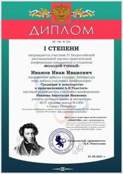 дипломКОНФЕРЕНЦИЯ_ЛИТЕРАТУРА_000001