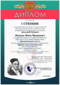 дипломКОНФЕРЕНЦИЯ_МАТЕМАТИКА_000001