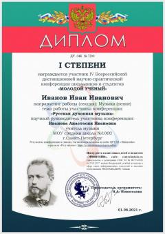 дипломКОНФЕРЕНЦИЯ_МУЗЫКА_000001