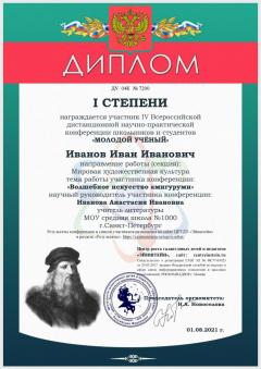 дипломКОНФЕРЕНЦИЯ_МХК_000001