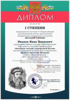 дипломКОНФЕРЕНЦИЯ_ОБЩЕСТВО_000001