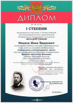 дипломКОНФЕРЕНЦИЯ_ПРИРОДОВЕДЕНИЕ_000001