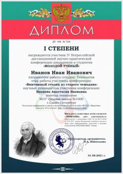 дипломКОНФЕРЕНЦИЯ_ТЕХНОЛОГИЯ_000001