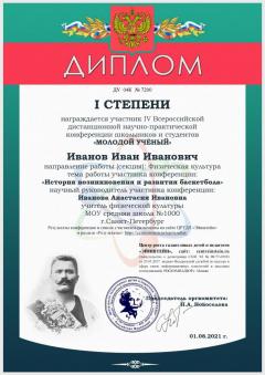 дипломКОНФЕРЕНЦИЯ_ФИЗРА_000001