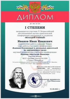 дипломКОНФЕРЕНЦИЯ_ХИМИЯ_000001