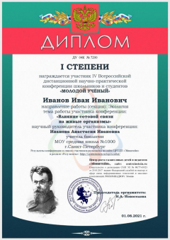 дипломКОНФЕРЕНЦИЯ_ЭКОЛОГИЯ_000001
