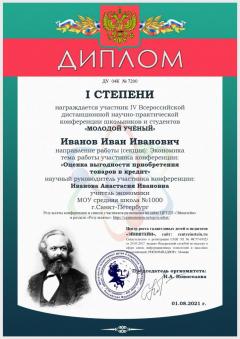 дипломКОНФЕРЕНЦИЯ_ЭКОНОМИКА_000001