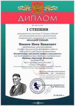 дипломКОНФЕРЕНЦИЯ_ОБЖ_000001