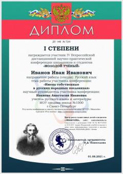 дипломКОНФЕРЕНЦИЯ_РУССЯЗ_000001