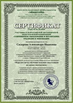 sertificat_03