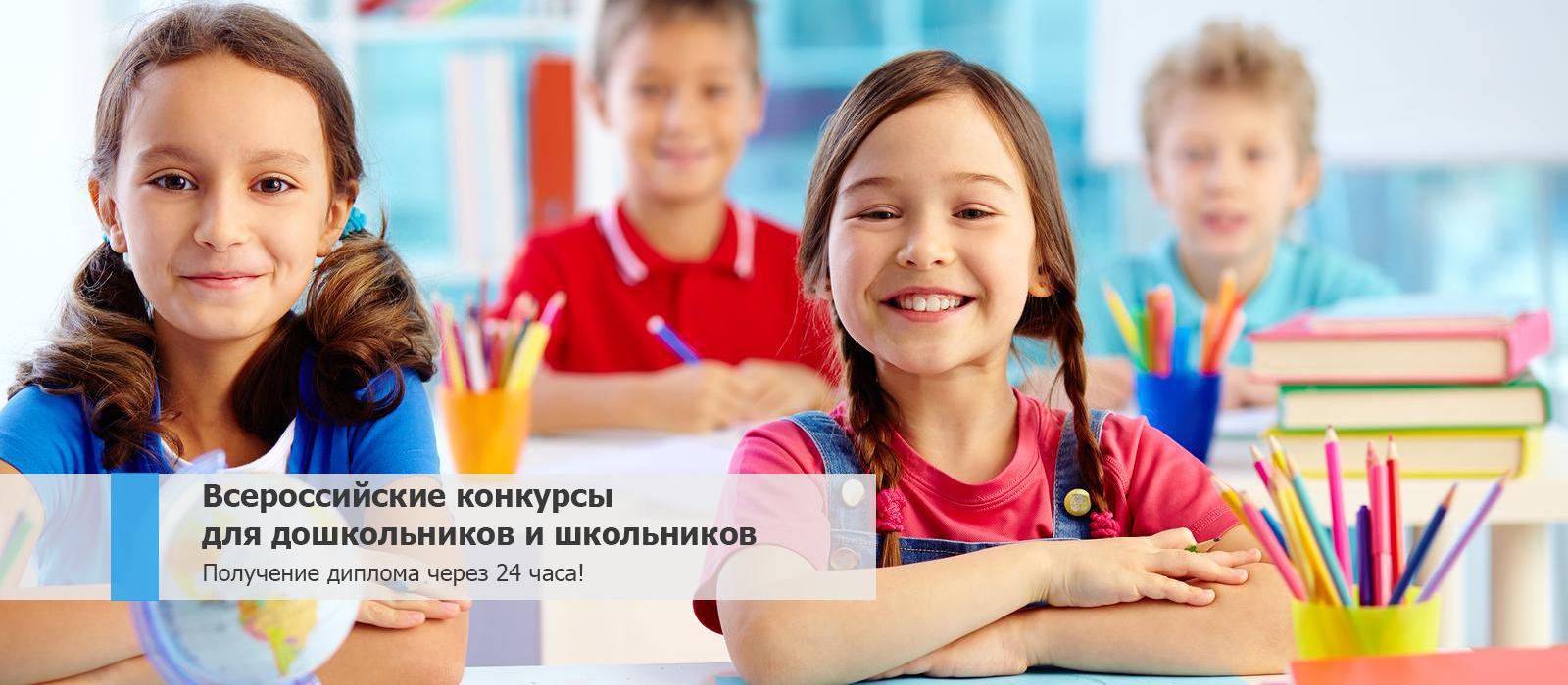 Всероссийские конкурсы для дошкольников и школьников