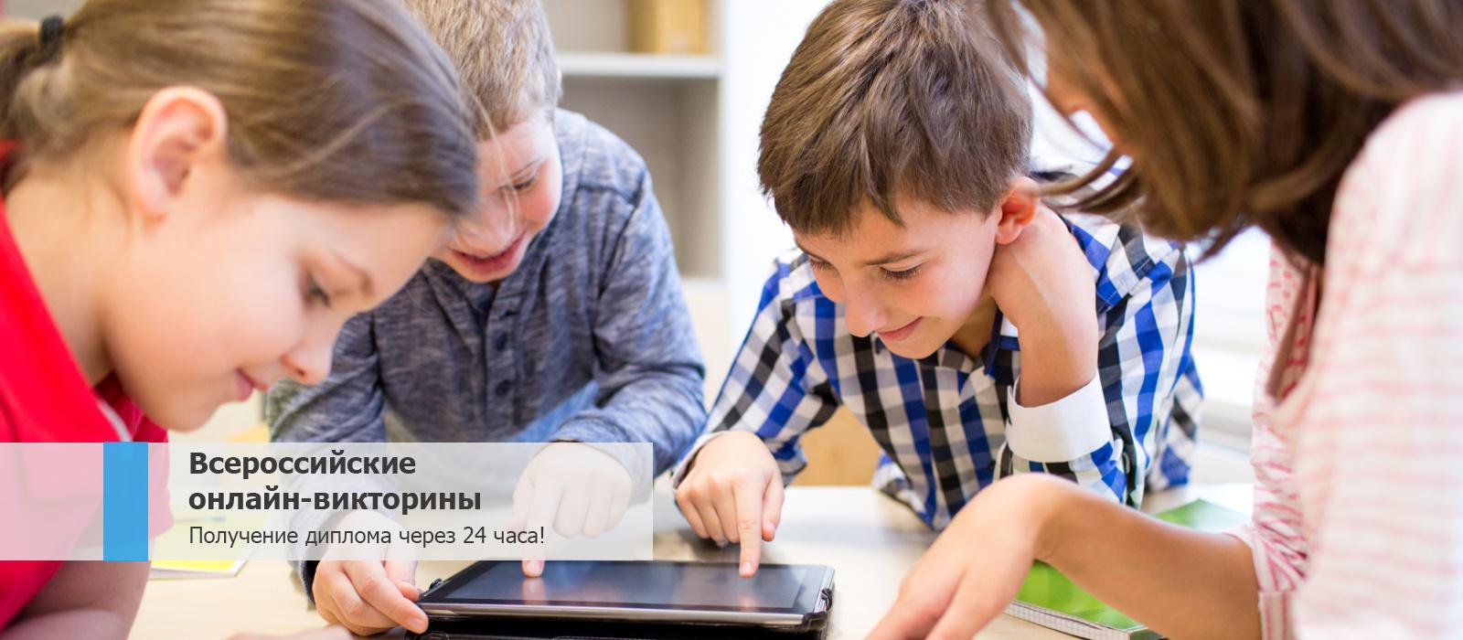 Всероссийские онлайн-викторины
