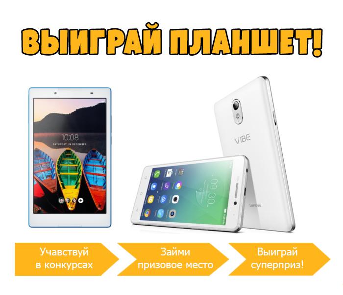 Всероссийские конкурсы - выиграй суперприз
