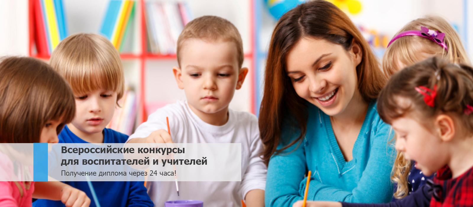 Всероссийские конкурсы для воспитателей и учителей