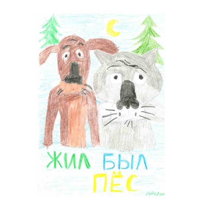 Автор: Данилова Арина