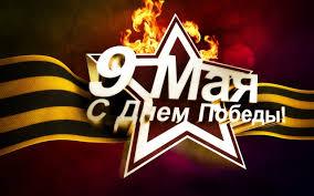 Всероссийская онлайн-викторина для дошкольников, посвященная 9 мая