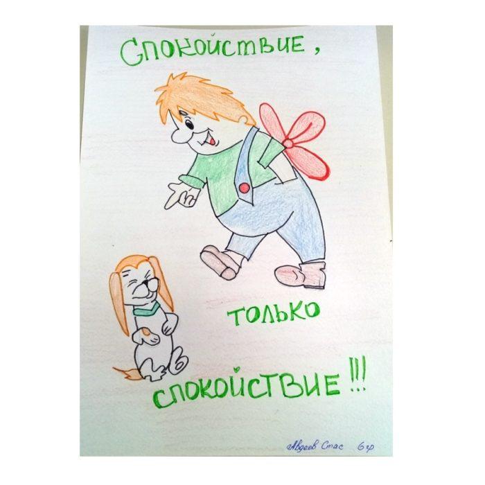 Автор: Авдеев Станислав